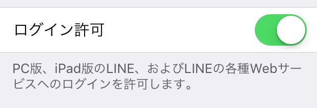 01_line_account