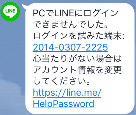 01_line_fusin_message