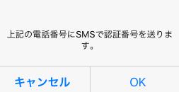 09_03smskakunin