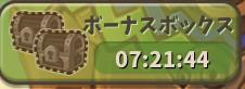 10_2boxbox