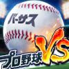 プロ野球バーサス攻略 キャリアハイ初級バッター強化編